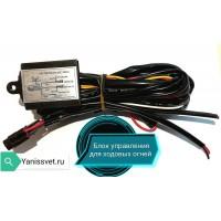 Блок управления для LED ходовых дневных огней при запуске 12V