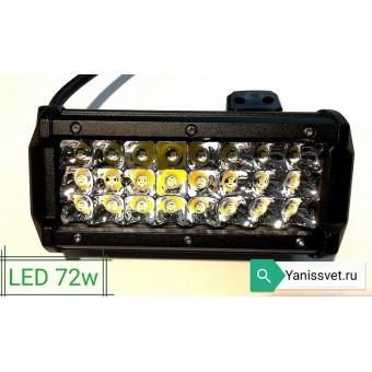 Фонарь LED рабочего света 72W CREE (дальний) 10-30V  3-х рядный IP67 (холодного белого свечения)
