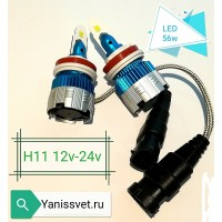 Лампы головного света H11  56W 12-24V 9-32V 6000Lm