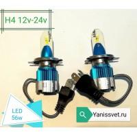 Лампы головного света H4  56W 12-24V 9-32V 6000Lm