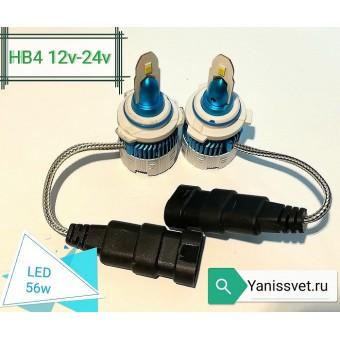Лампы головного света 9006 (HB4)  56W 12-24V 9-32V 6000Lm