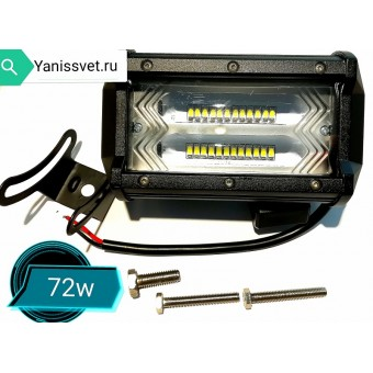 Фонарь LED для авто 2-х рядный 72W 12-30V  IP68 (холодного белого свечения)