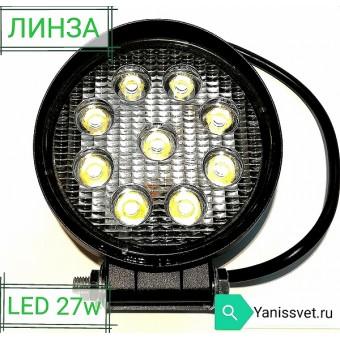 Прожектор LED для авто (ближний)  27W (линза)  10-30V  IP67 (холодного белого свечения)