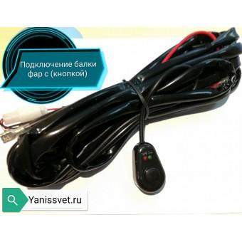 Проводка подключения балки, фар, фонарей (с кнопкой)