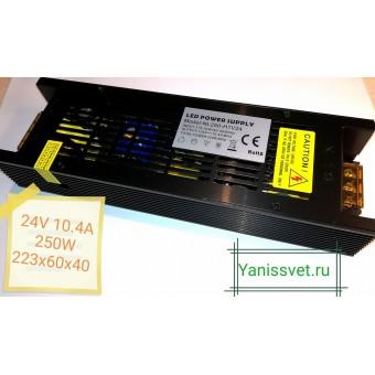 Блок питания для светодиодной ленты 24 В  250W 10.4A  IP20 узкий black LEDSPOWER