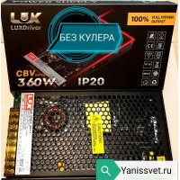 Блок питания  LUX 360W  12V  30A  IP20 (без кулера)