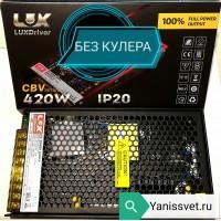 Блок питания  LUX 420W  12V  35A  IP20 (без кулера) LEDSPOWER