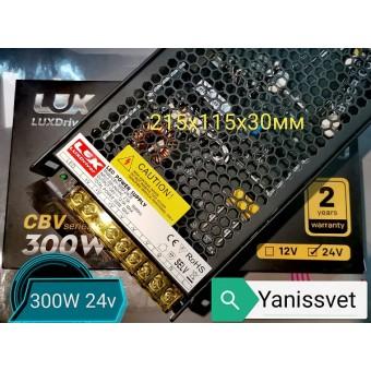 Блок питания для светодиодной ленты 24 В LUXDriver 300W 12.5A  IP20 (без кулера) LEDSPOWER