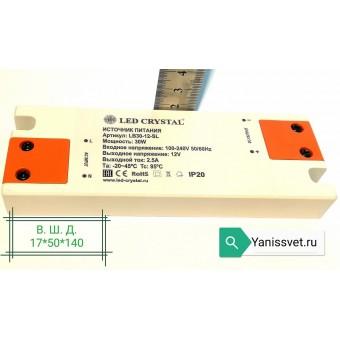 Блок питания для светодиодной ленты 12 В 30W 2.5A  IP20 узкий LED CRYSTAL
