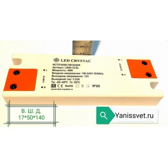 Блок питания  40W  12V  3.3A  IP20 узкий LED CRYSTAL