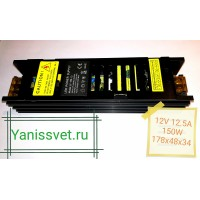 Блок питания  150W 12V  12.5A  IP20 узкий black LEDSPOWER