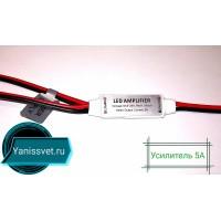 Усилитель mini для одноцветной ленты 5-24V  5A