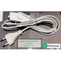 Сетевой шнур с вилкой и выключателем (2м.) 220В
