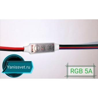 Контроллер mini RGB 5A  5-24V кнопочный