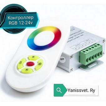 Контроллер сенсорный RGB 18А 216/432W 12/24V LEDSPOWER