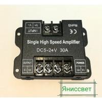 Усилитель для одноцветной LED ленты 12V/24V  30A