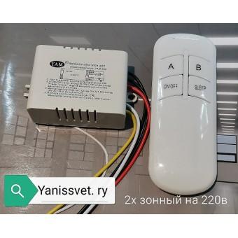 Выключатель на 2 зоны+sleep 220V 1000W LEDSPOWER