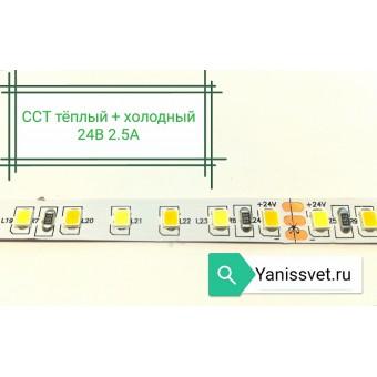 Светодиодная лента CCT SMD2835/120  IP20  24V  24W (холодного + теплого белого свечения) LEDSPOWER