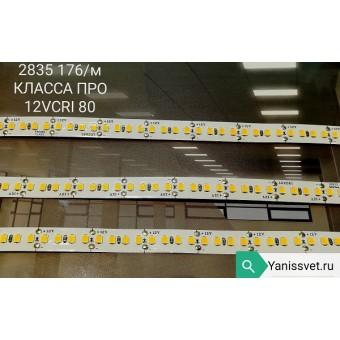 Светодиодная лента SMD2835/176 16w  CRI80 IP20 12V (нейтрального свечения)