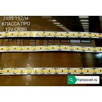 Светодиодная лента SMD2835/192 18w  CRI80 IP20 12V (нейтрального свечения)