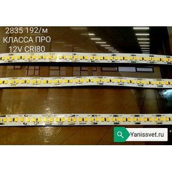 Светодиодная лента SMD2835/192 18w  CRI80 IP20 12V 2700-3000К (теплого белого свечения) LEDSPOWER