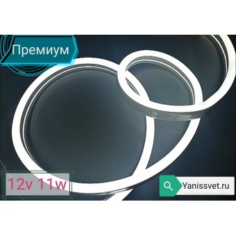 Неон 12 В LED Premium 11Вт/м 8х16мм  холодного белого свечения LEDSPOWER