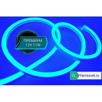 Неон LED Premium 11Вт/м 12В 8х16мм  синего свечения LEDSPOWER