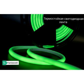 Светодиодная лента SMD 2835/180 IP68 24V 12w термостойкая (зеленого свечения)