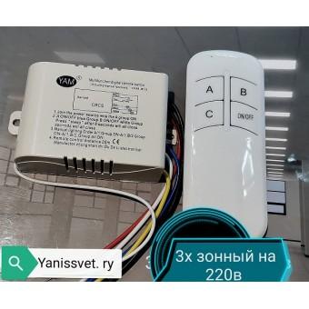 Выключатель на 3 зоны 220V 1000W LEDSPOWER