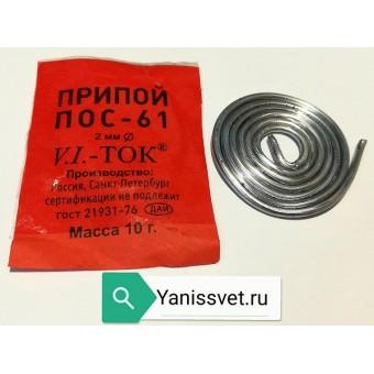 Припой  ПОС-61 2мм 10г