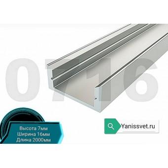 Алюминиевый профиль 0716-ML (накладной) 2м.п.