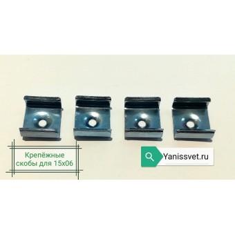 Комплект крепежных скоб для профиля 15х6х2000 накладного