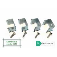 Комплект крепежных скоб для профиля 16х12х2000 накладного