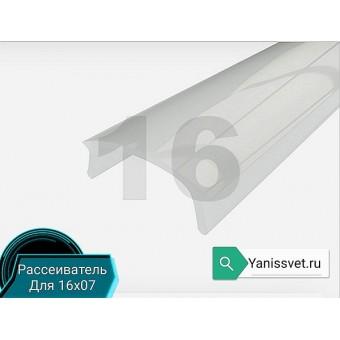 Рассеиватель 16-RM для алюминиевого профиля 0716-ML  2м.п.