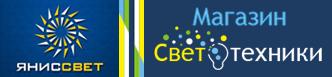Интернет-магазин светодиодного освещения в СПб ЯнисСвет